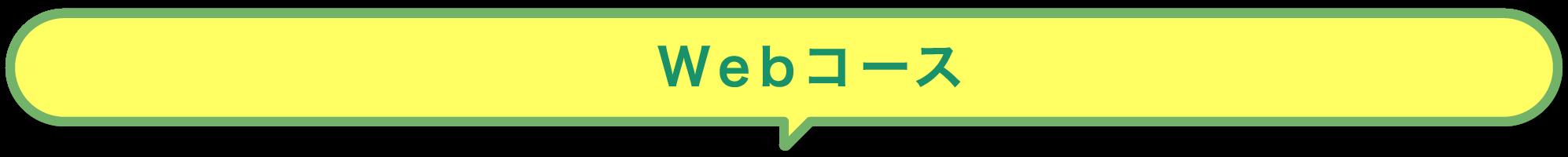Webコース