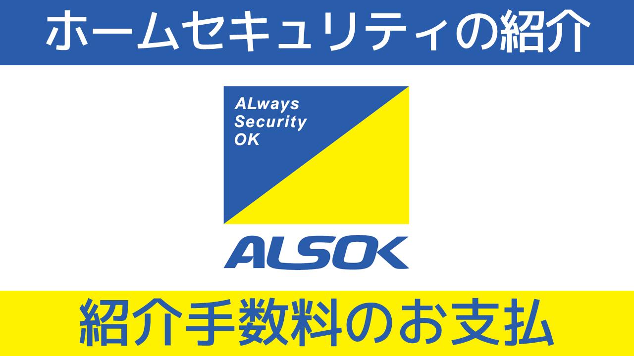 綜合警備保障(ALSOK)