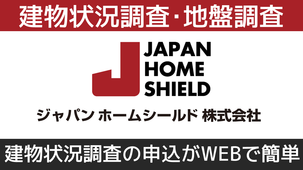 ジャパンホームシールド