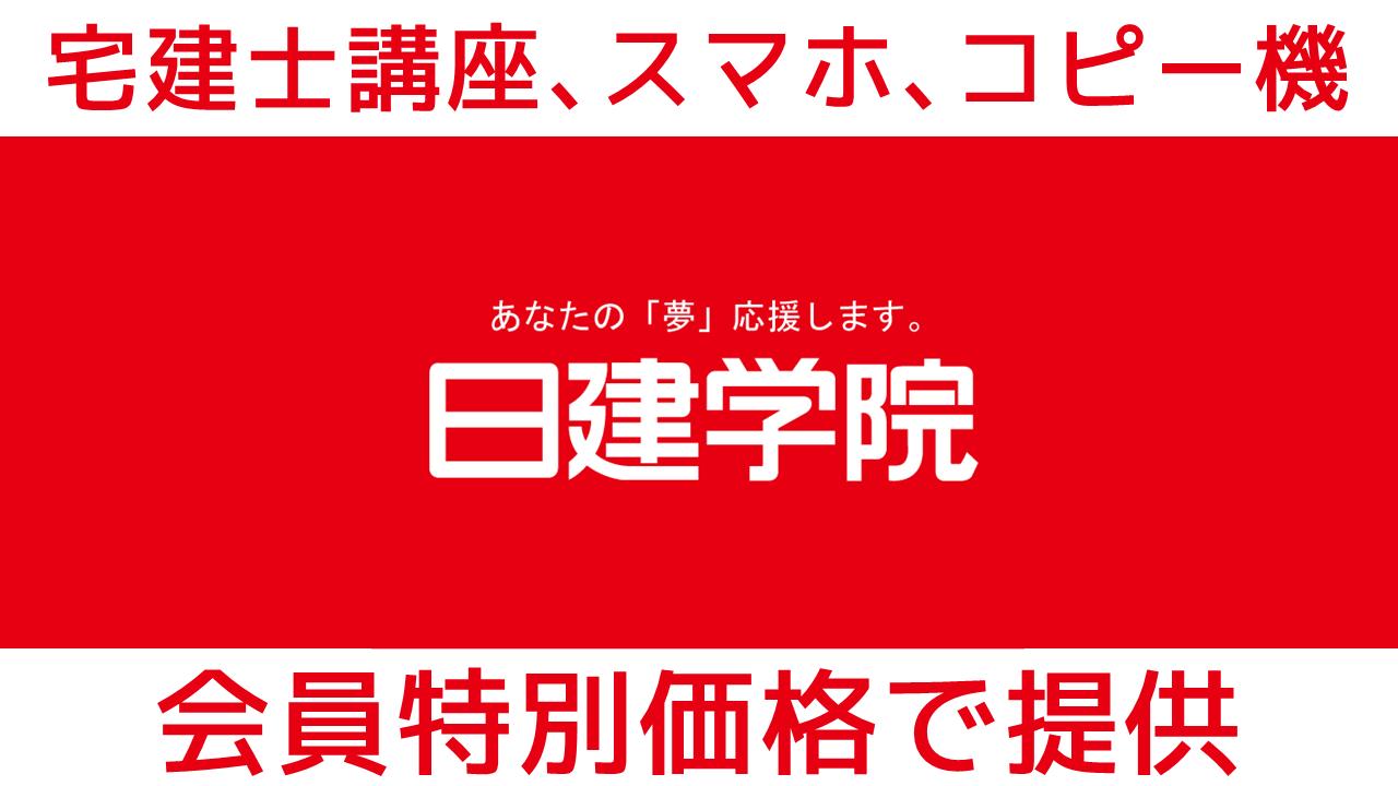 建築資料研究社 / 日建学院