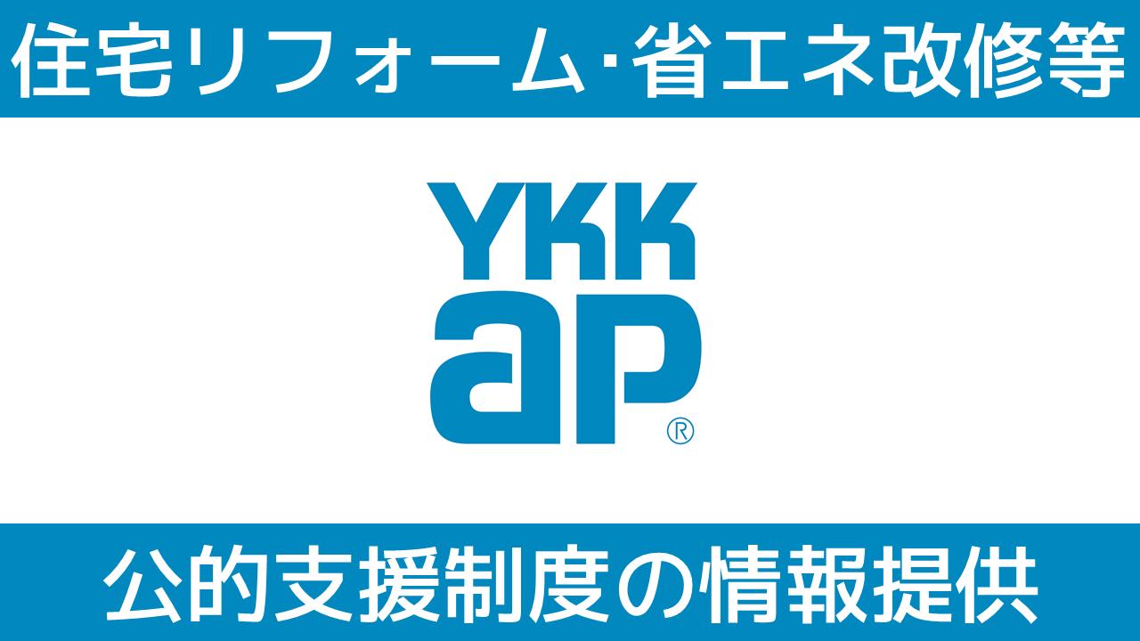 YKK APセミナー