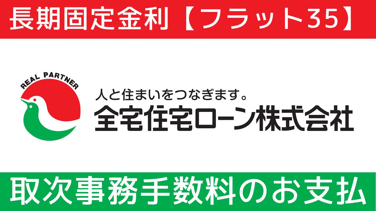 【フラット35】