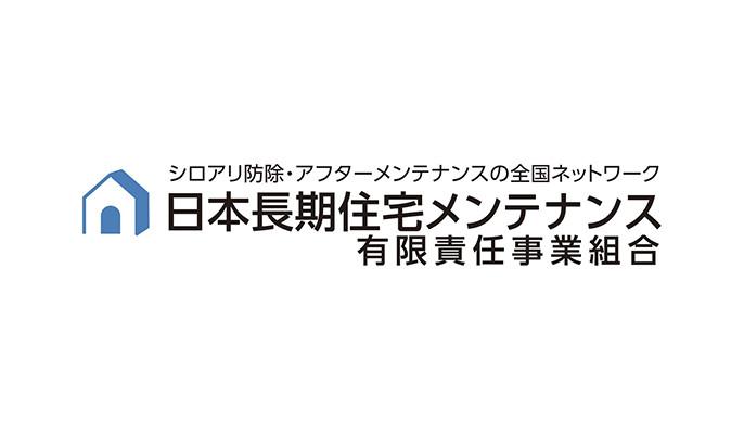日本長期住宅メンテナンス有限責任事業組合